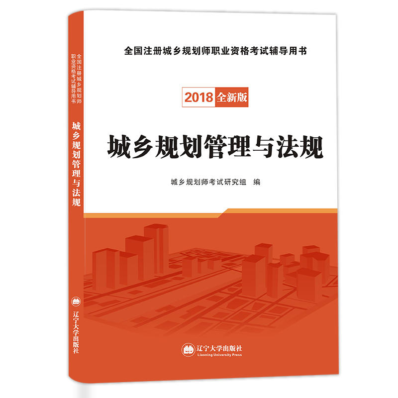 2018年全新版注册城乡规划师考试教材 城乡规划管理与法规
