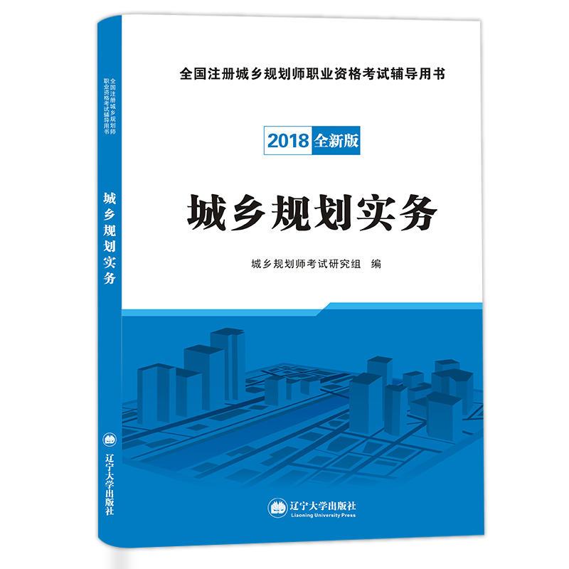 2018年全新版注册城乡规划师考试教材 城乡规划实务