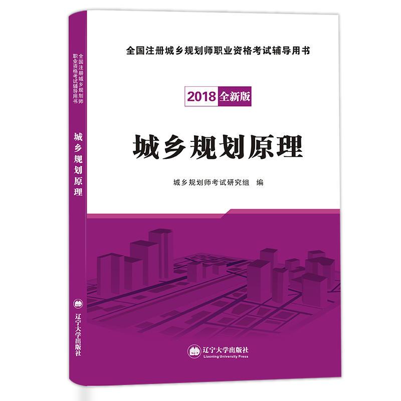 2018年全新版注册城乡规划师考试教材 城乡规划原理