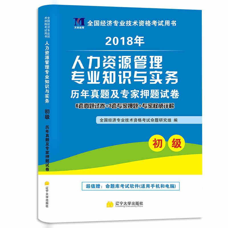 天明2018年初级经济师考试历年真题及专家押题试卷 人力资源管理专业知识与实务