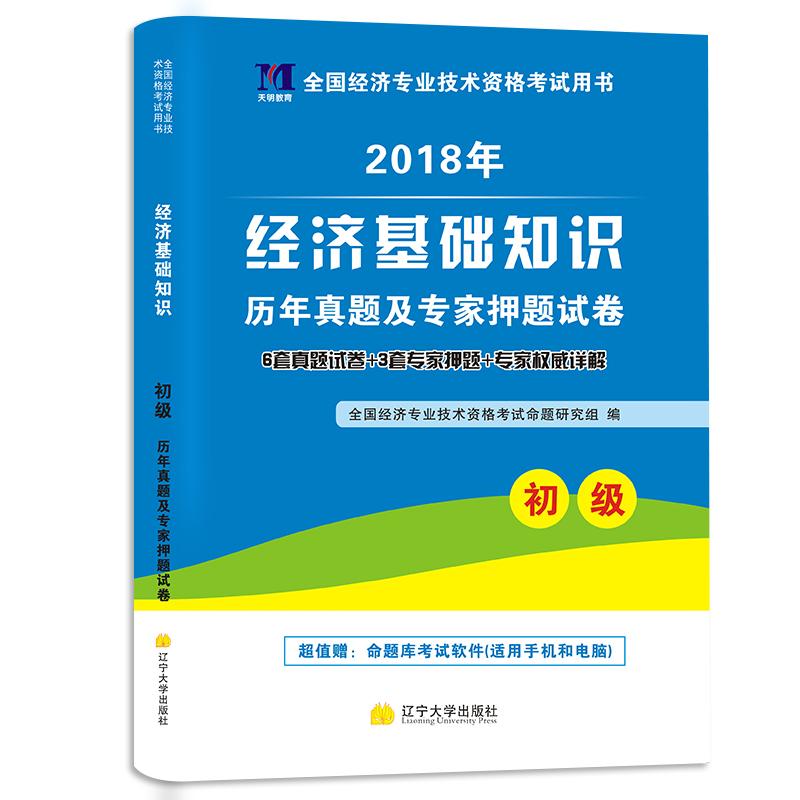 天明2018年初级经济师考试历年真题及专家押题试卷 经济基础知识