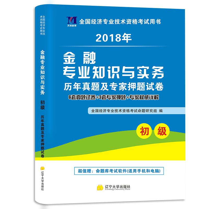 天明2018年初级经济师考试历年真题及专家押题试卷 金融专业知识与实务