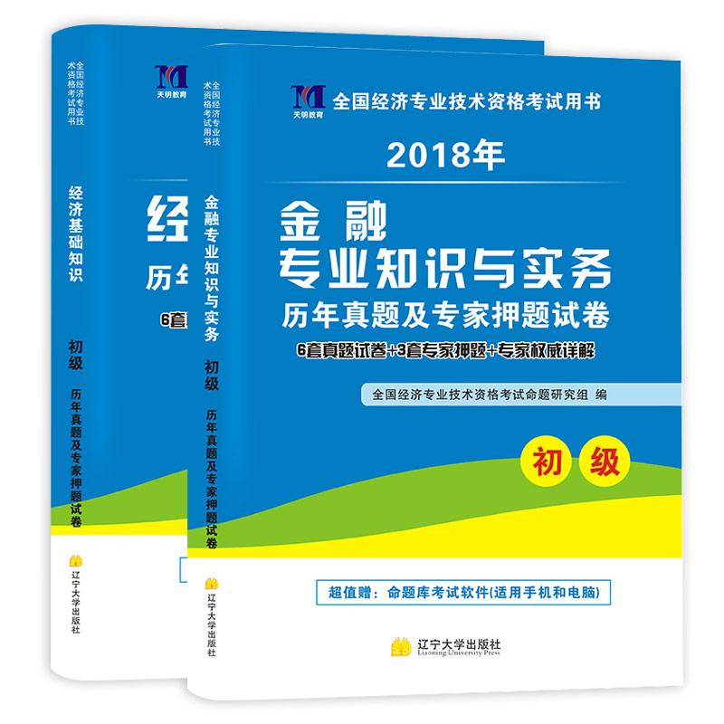 天明2018年初级经济师考试历年真题及专家押题试卷 经济基础+金融  共2本