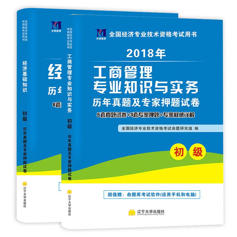 天明2018年初级经济师考试历年真题及专家押题试卷 经济基础+工商  共2本