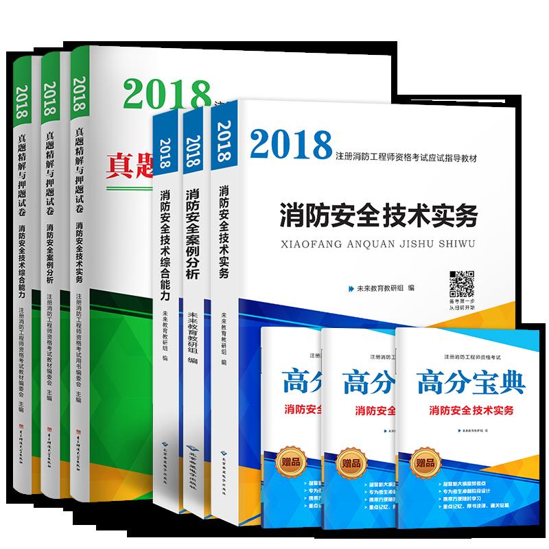 未来教育2018年注册消防工程师资格考试指导教材+真题精解与押题试卷赠高分宝典 全套共9本