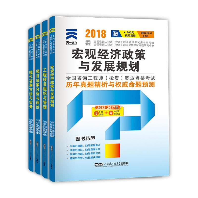 天一2018注册咨询工程师历年真题精析与权威命题预测全套4本实务 管理 评价 发展规划