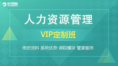 自考人力资源管理本科(VIP定制)