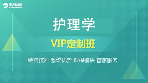 自考 护理学专科(VIP定制)