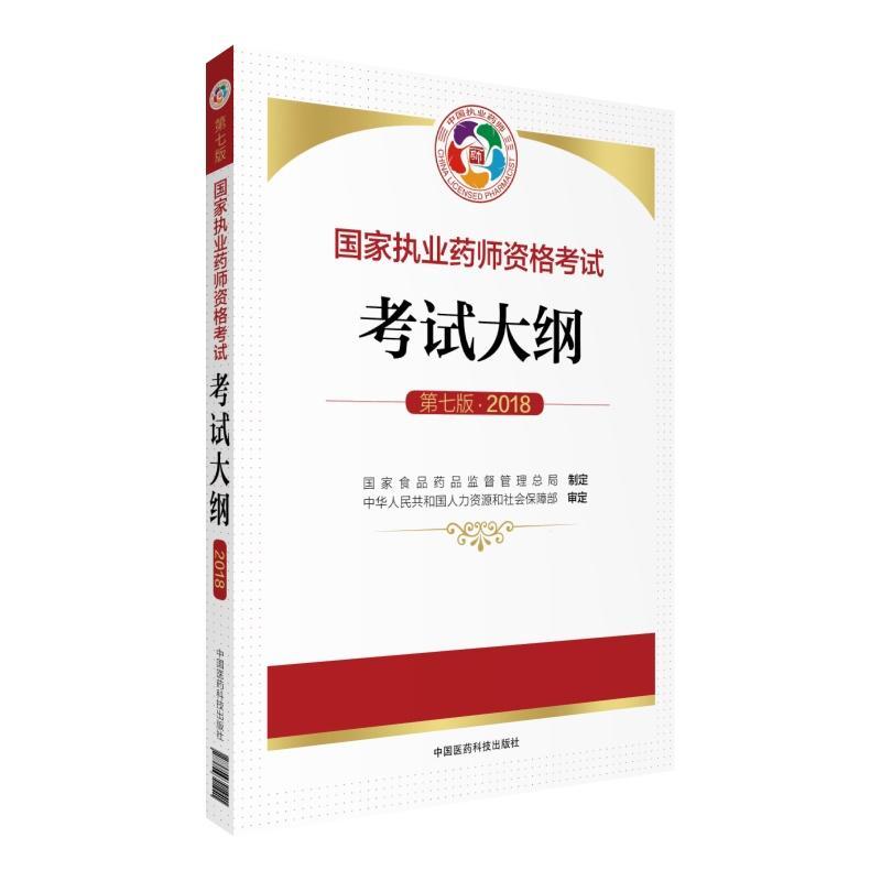 【预售】2019年国家执业药师资格考试大纲(第七版)