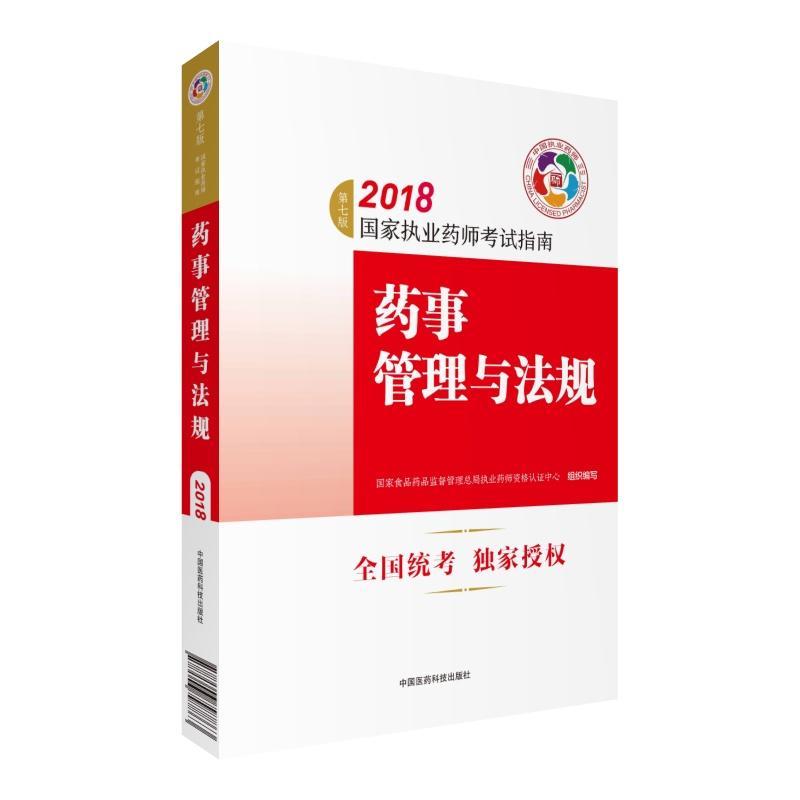 【预售】2019年国家执业药师考试指南药事管理与法规(第七版)