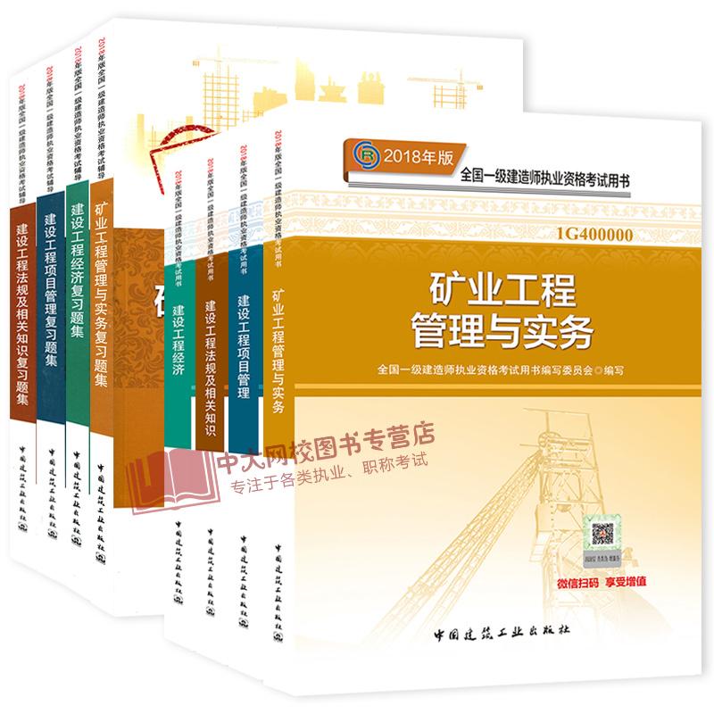 2018年一级建造师执业资格考试教材+复习题集 矿业工程专业 全套共8本