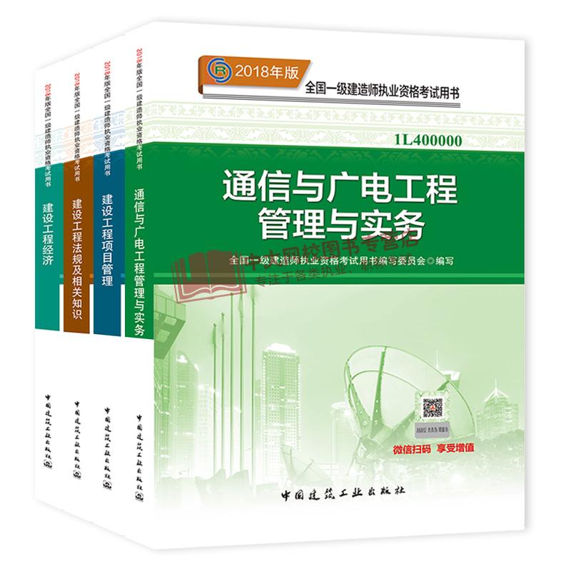 2018年一级建造师执业资格考试教材 通信与广电专业 全套共4本