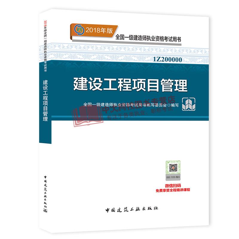 2018年一级建造师执业资格考试教材 建设工程项目管理