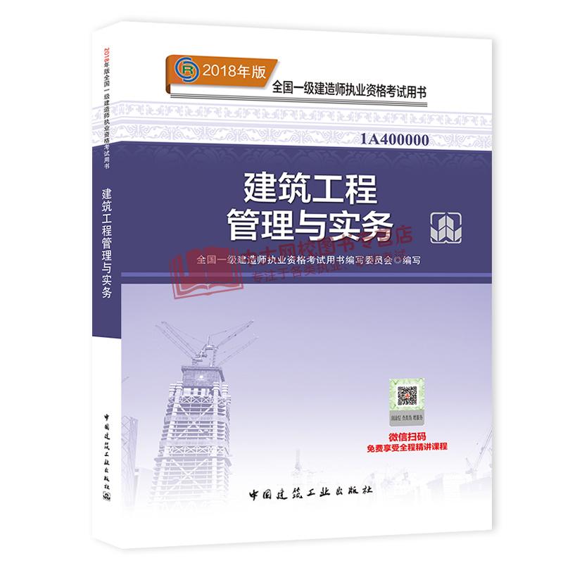 2018年一级建造师执业资格考试教材 建筑工程管理与实务