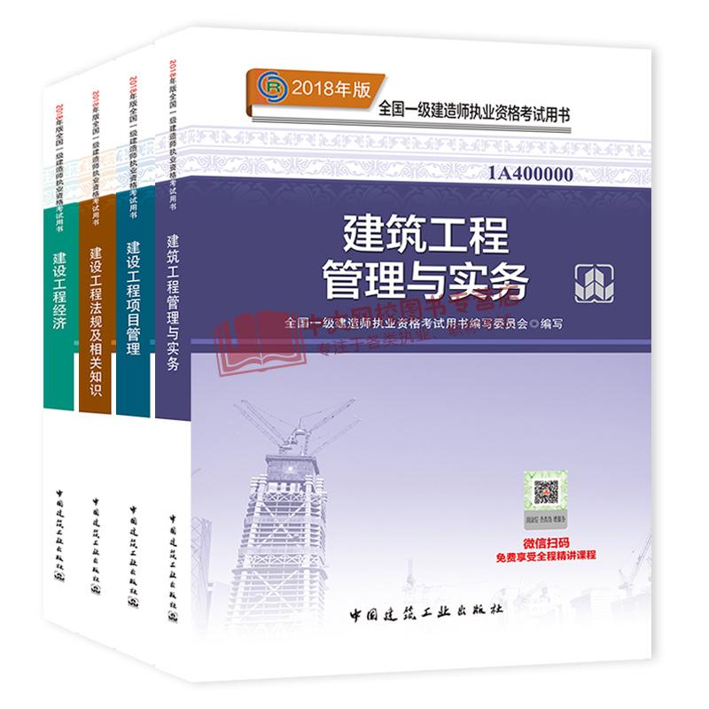 2018年一级建造师执业资格考试教材 建筑工程专业 全套共4本