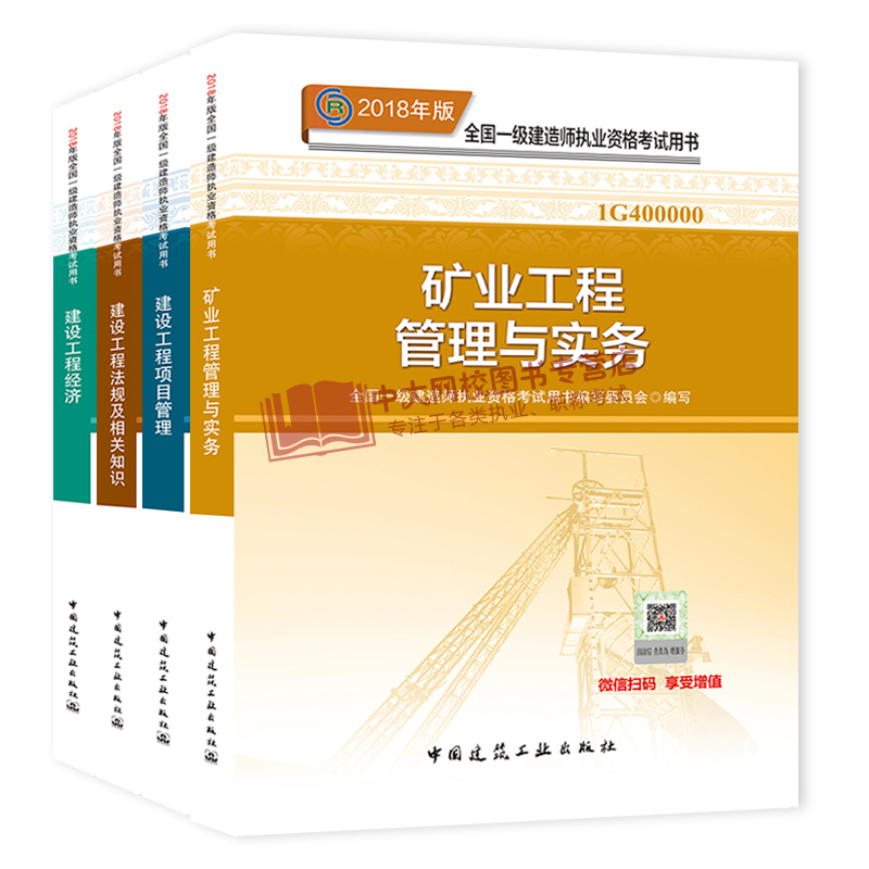 2018年一级建造师执业资格考试教材 矿业工程专业 全套共4本