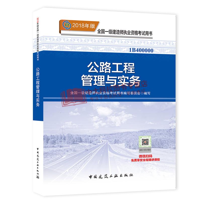 2018年一级建造师执业资格考试教材 公路工程管理与实务