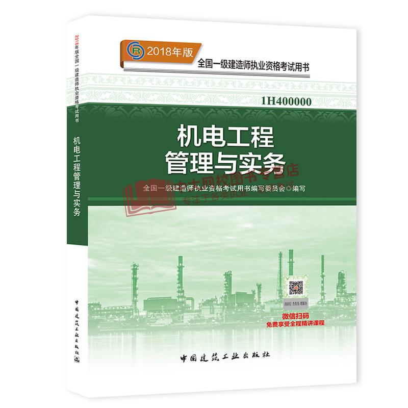 2018年一级建造师执业资格考试教材 机电工程管理与实务