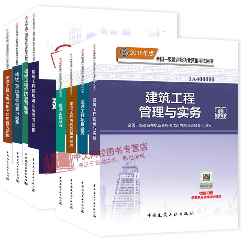 2018年一级建造师执业资格考试教材+复习题集 建筑工程专业 全套共8本