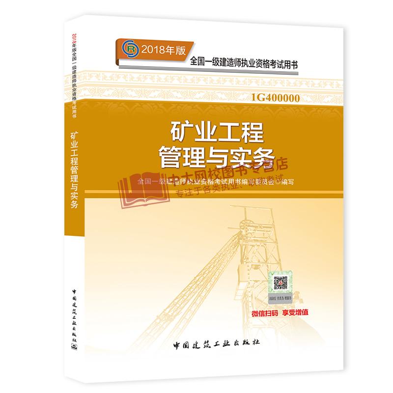 备考2019年一级建造师执业资格考试教材 矿业工程管理与实务