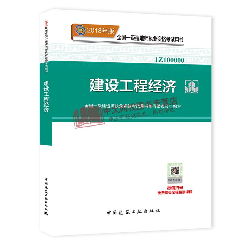 2018年一级建造师执业资格考试教材 建设工程经济