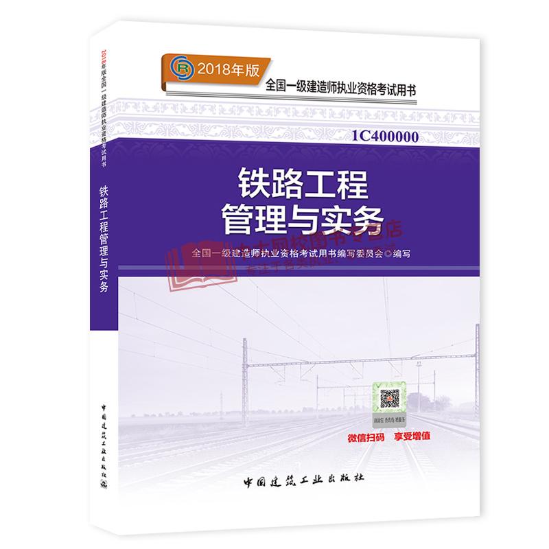2018年一级建造师执业资格考试教材 铁路工程管理与实务