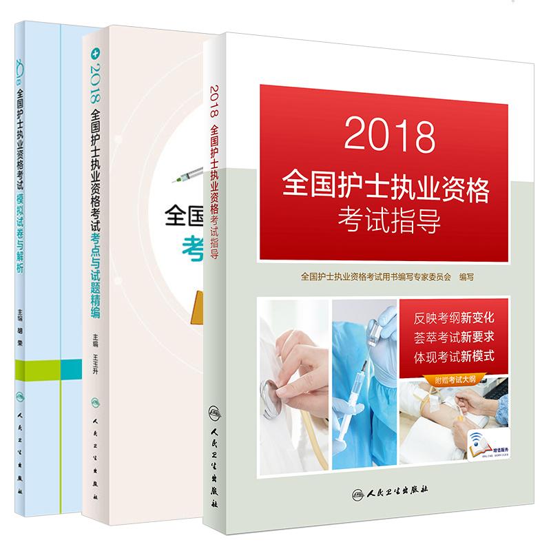 备考2019年全国护士执业资格考试指导+模拟试卷及解析+考点与试题精编 全套共3本