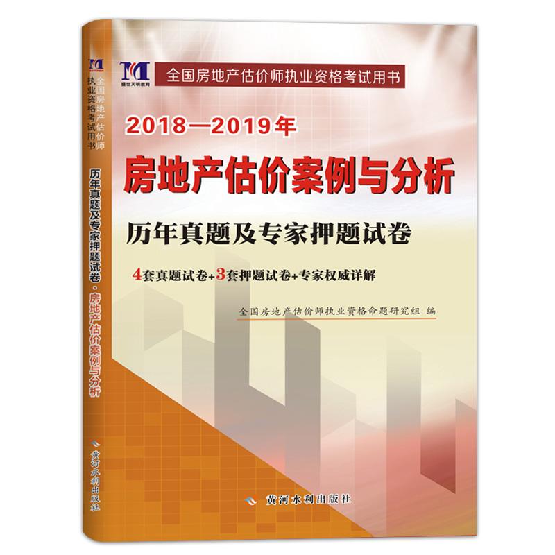 2019年天明房地产估价师历年真题及专家押题试卷 房地产估价案例与分析