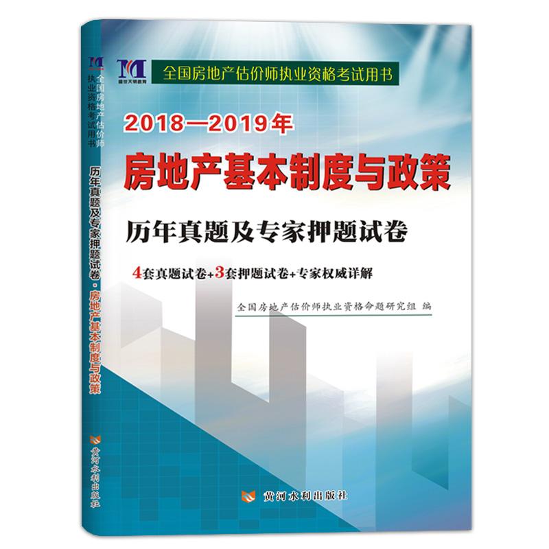 2019年天明房地产估价师历年真题及专家押题试卷 房地产基本制度与政策