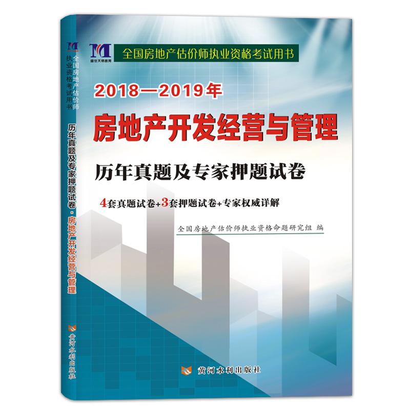 2019年天明房地产估价师历年真题及专家押题试卷 房地产开发经营与管理