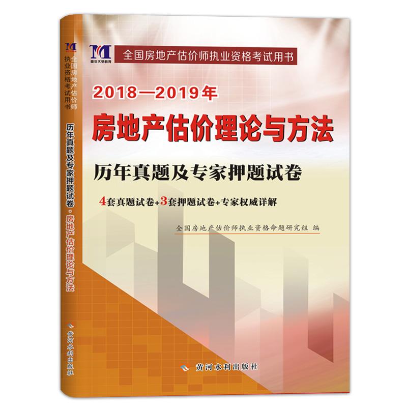 2019年天明房地产估价师历年真题及专家押题试卷 房地产估价理论与方法
