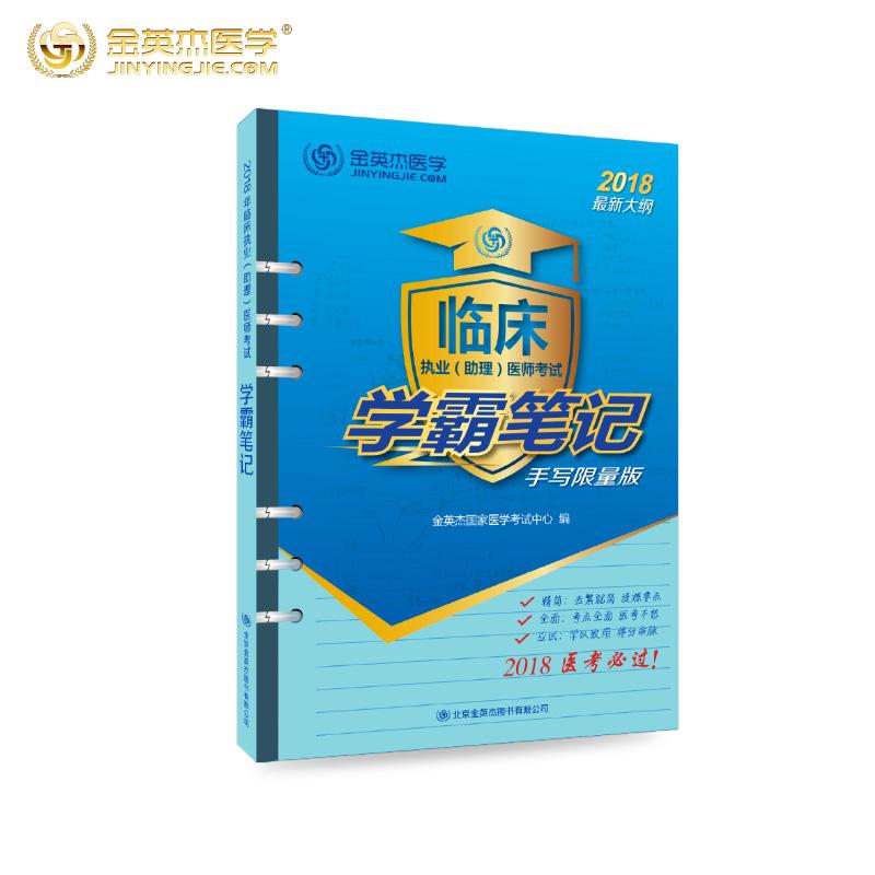 金英杰2018临床执业(助理)医师考试学霸笔记  手写限量版