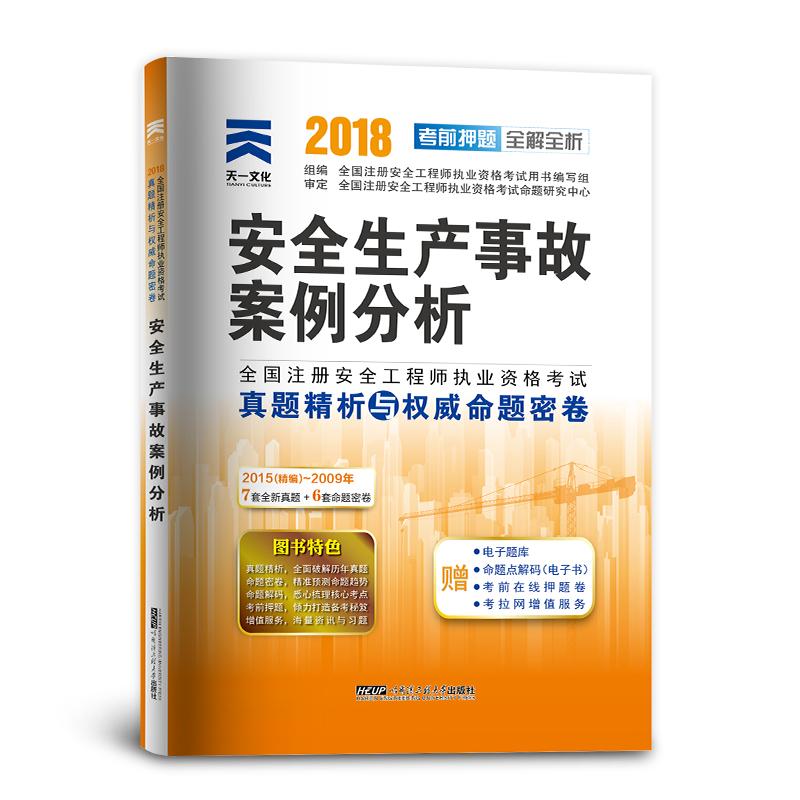 天一2018年注册安全工程师真题精析与权威命题密卷 安全生产事故案例分析
