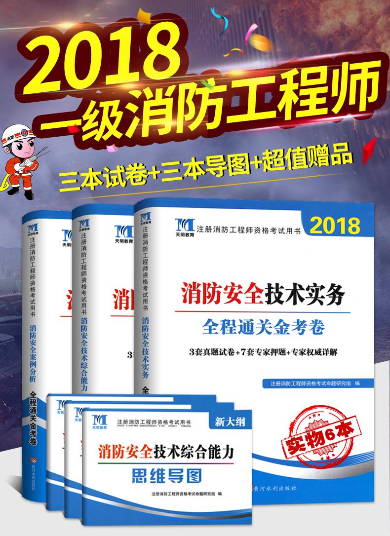 天明2018年一级注册消防工程师资格考试全程通关金考卷 共3本 综合能力+案例分析+技术实务