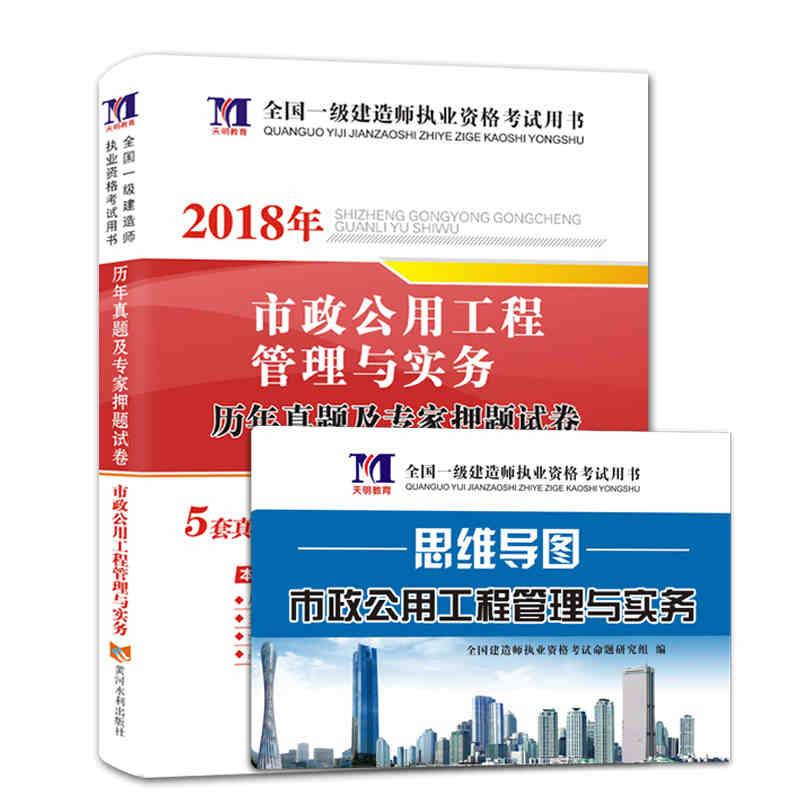 天明2018年全国一级建造师考试历年真题及专家押题试卷 市政公用工程管理与实务