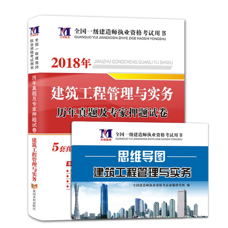天明2018年全国一级建造师考试历年真题及专家押题试卷 建筑工程管理与实务