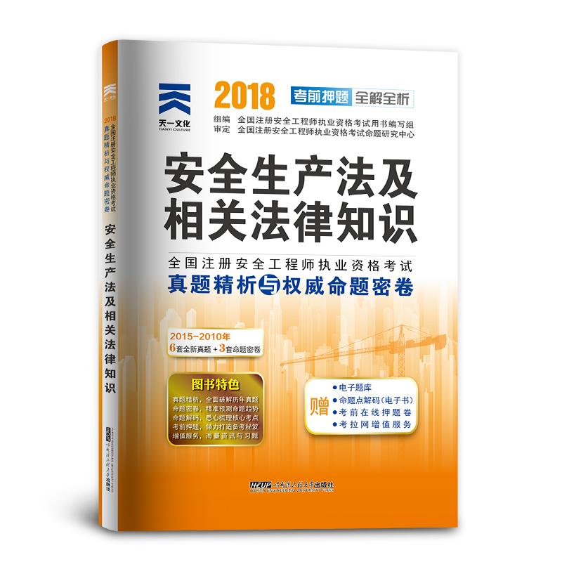 天一2018年注册安全工程师真题精析与权威命题密卷 安全生产法及相关法律知识