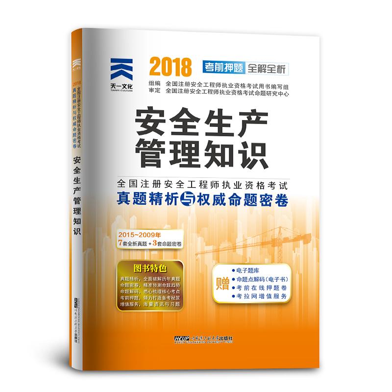 天一2018年注册安全工程师考试真题精析与权威命题密卷 安全生产管理知识