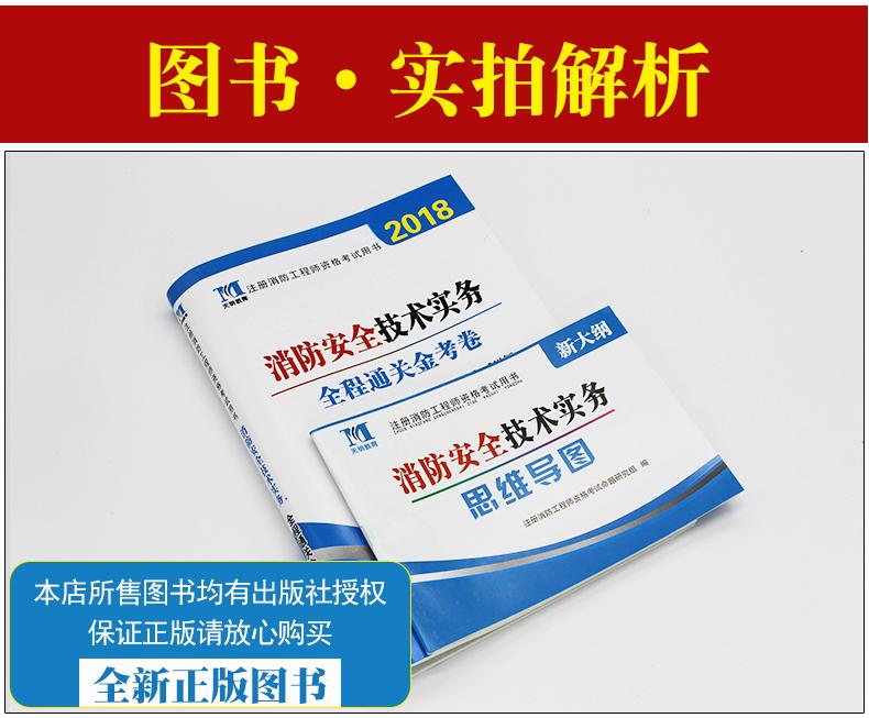 备考2019天明注册消防工程师资格考试全程通关金考卷 消防安全技术实务