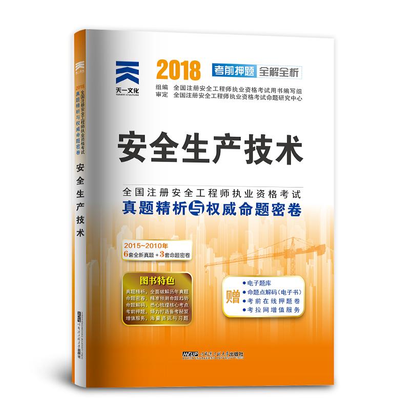 天一2018年注册安全工程师真题精析与权威命题密卷 安全生产技术