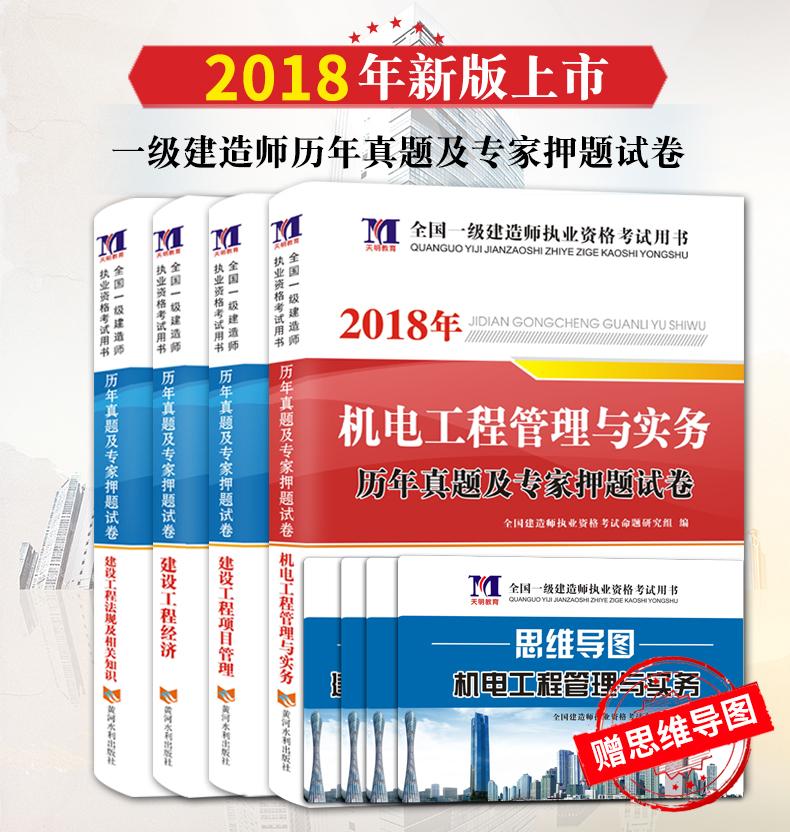 天明2018年一级建造师考试历年真题及专家押题试卷 机电工程专业 全套共4本 机电+项目管理+法规及相关知识+工程经济