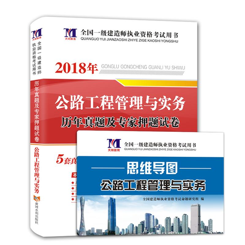 天明2018年全国一级建造师考试历年真题及专家押题试卷 公路工程管理与实务