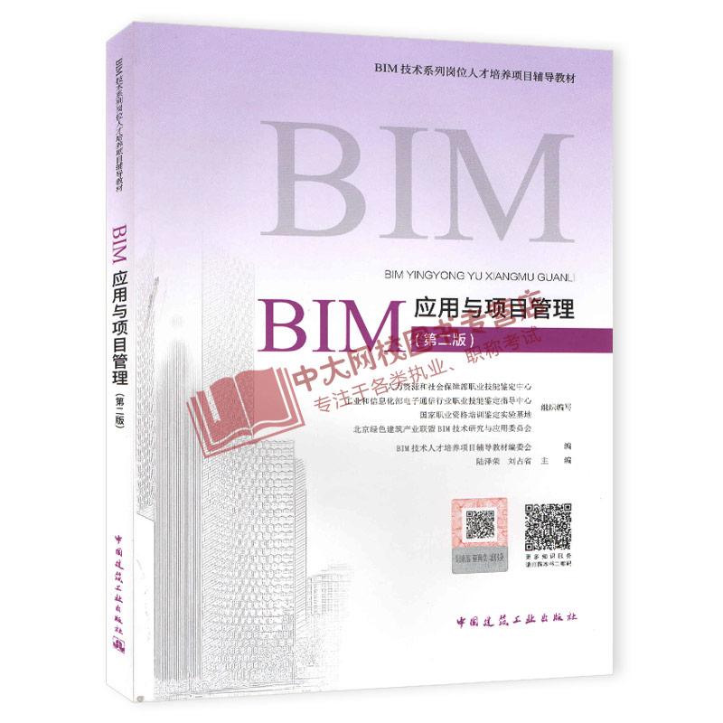 2019年全国BIM工程师专业技能培训考试教材 BIM应用与项目管理 第二版