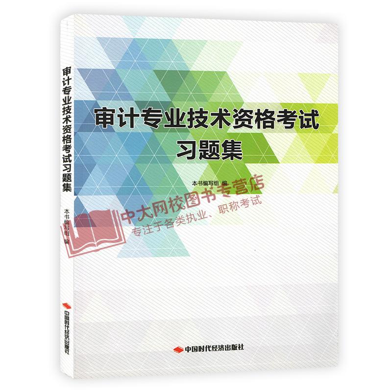 2018年审计专业技术资格考试习题集