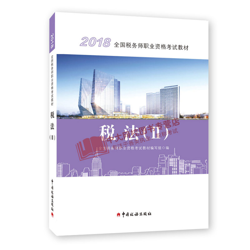 2018年全国税务师职业资格考试教材 税法二