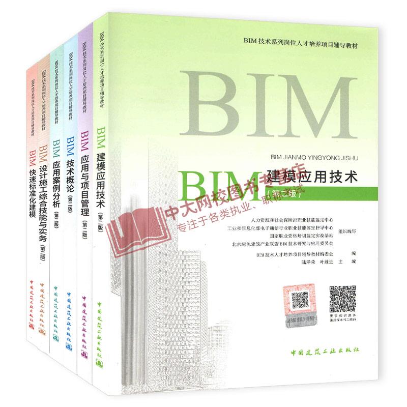 2018年全国BIM工程师专业技能培训考试教材 全套共6本   概论 建模 技能 案例   管理  快速建模