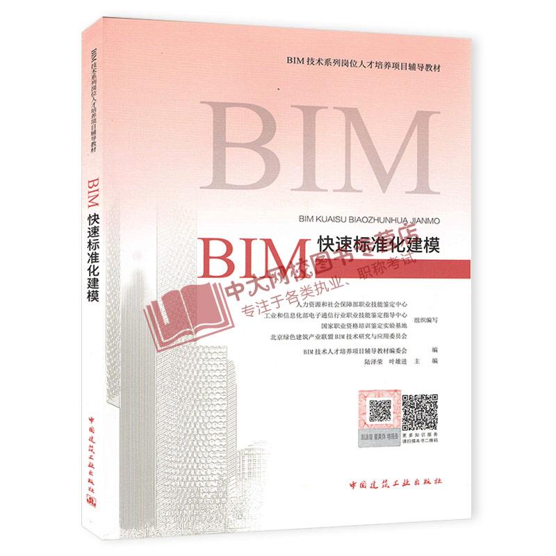 2019年全国BIM工程师专业技能培训考试教材 BIM快速标准化建模