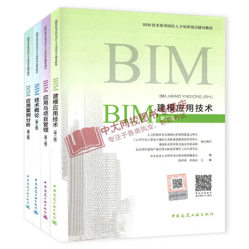 2018年全国BIM工程师专业技能培训考试教材 全套共4本 技术概论 建模应用技术 应用基础与项目管理 案例分析