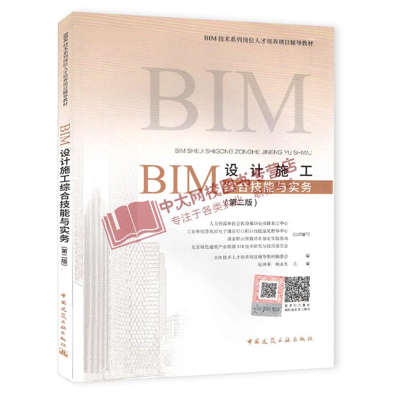 2019年全国BIM工程师专业技能培训考试教材 BIM设计施工综合技能与实务 第二版