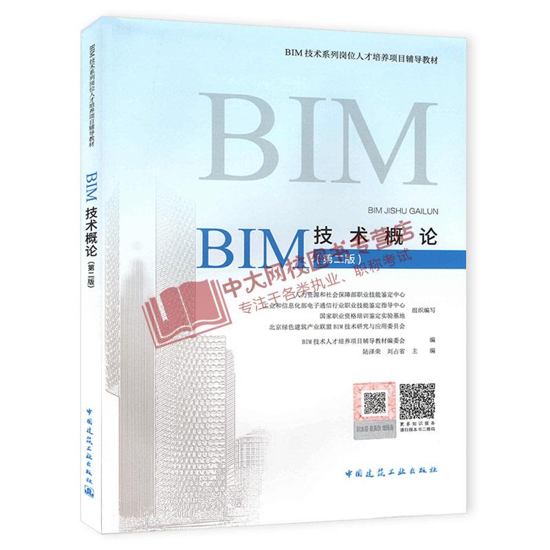 2019年全国BIM工程师专业技能培训考试教材 BIM技术概论 第二版